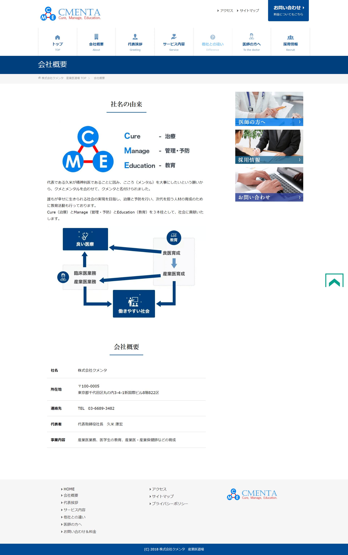 株式会社クメンタPC会社概要画像