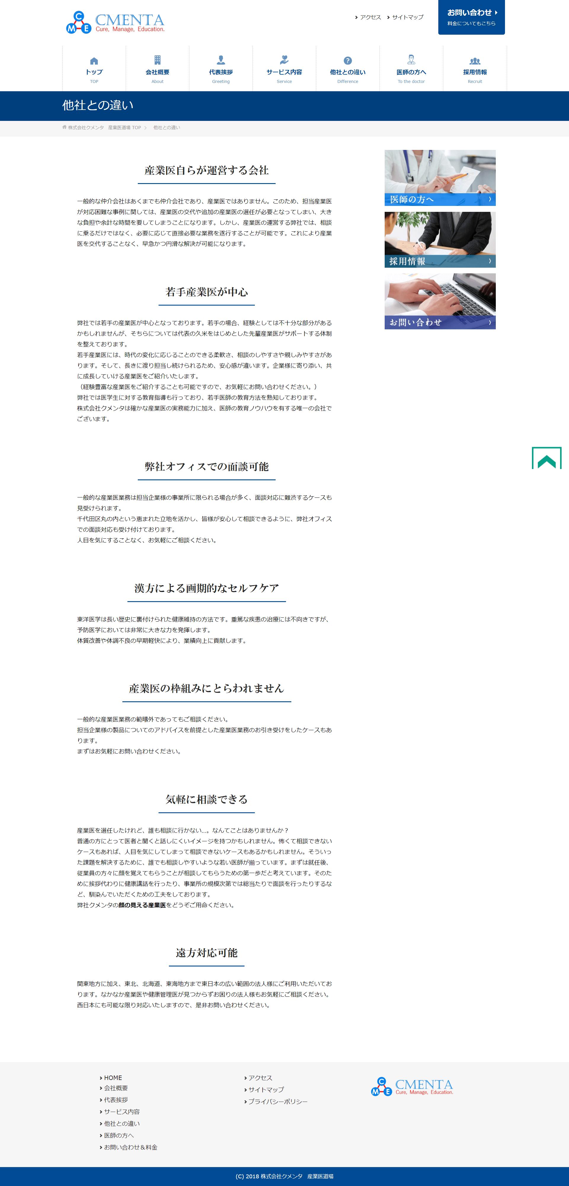 株式会社クメンタPC他社との違い画像
