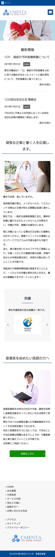 株式会社クメンタSPTOP画像